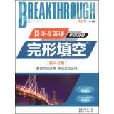 Lotto English special breakthrough: Cloze (sophomore Volume)(Chinese Edition): ZHOU JING JING