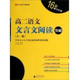 Language Week Plan Series: Reading Classical High School language breakthrough (all 1)(Chinese ...