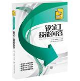 Young mechanic Q Series: Q & Sheet: ZHANG NENG WU