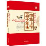Written five thousand years of Chinese adolescents (2014 edition)(Chinese Edition): SUN XI LIANG