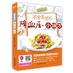 Deli in hypotensive small recipe(Chinese Edition): BEN SHE.YI MING