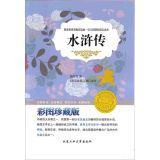 Outlaws (latest interpretation edition. color illustrations. hardcover)(Chinese Edition): SHI NAI ...