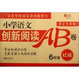 Primary language of creative reading AB roll (grade 6 Red revised version upgrade version)(Chinese ...