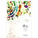 Contemporary College Students novel series: Psychedelic(Chinese Edition): SHI YANG