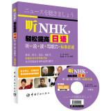 Listen to NHK. the Japanese easily improve listening + say + read + write capability Standard Speed...