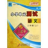 Languages ??(2 R) primary unit testing(Chinese Edition): MENG JIAN PING