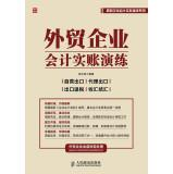 Accounting exercise real account of foreign trade enterprises(Chinese Edition): YANG WEN LIANG