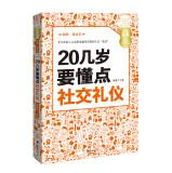 Life Golden Book: 20s to understand the: KE TENG ZI