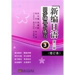 New Japanese (Amendment) synchronous tutoring and practice (Volume III)(Chinese Edition): WANG PING