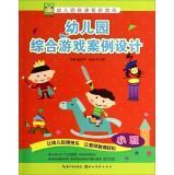 Kindergarten new curriculum new game: Kindergarten. game: GONG RUI PING