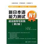 New Japanese Language Proficiency Test N1 grammar: WANG GUO HUA