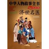 China story book characters: Tranquility doctors (US: CAI JING FENG