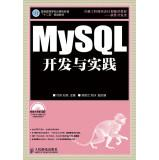 MySQL Development and Practice(Chinese Edition): FU SEN . SHI LIANG BIAN