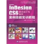 Adobe InDesign CS6 layout design and production skills training tutorial case(Chinese Edition): ...