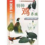 Special chicken farming - special economic animal breeding Books(Chinese Edition): WANG HAO JU . LI...