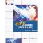 Theoretical study of relativistic mean-field neutron stars(Chinese Edition): ZHAO XIAN FENG . JIA ...