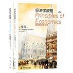 Principles of Economics (6th Edition) (+ Macroeconomics: MEI GUO )
