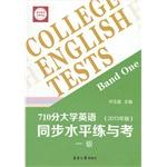 710 points) College English synchronous level training and examination (2013 edition) a(Chinese ...