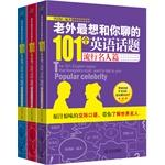 Foreigners most want to talk to you of 101 English topics(Chinese Edition): LI QING RU