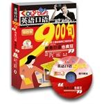 English 900 - Business spoken Crazy (pure dynamic audio CDs. premium complimentary) - cool show ...