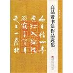 High product Yin calligraphy Selection(Chinese Edition): GAO PIN XIAN