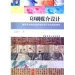 Print media design(Chinese Edition): WU JIAN JUN
