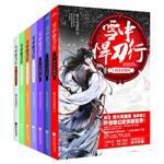 Snow defended knife line (all 7) (exclusive autographed edition Collector's Set)(Chinese ...