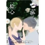 Paint Heart 76 (1408)(Chinese Edition): HUI XIN