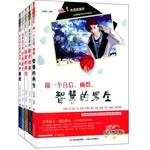 Campus Survival Plan wisdom books boys (each a total of five)(Chinese Edition): YANG YA LEI