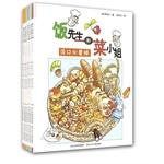 Mr. rice and vegetables Miss (set of 6)(Chinese Edition): HAN ) LI ZHAO YI . YUAN LING JIE YI