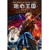 Geocentric Kingdom Series: Peilusaida(Chinese Edition): MEI ] AI DE JIA LAI SI BA LE SI