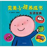 Clay Davis picture books: the perfect child develop a book of life book (hardcover).(Chinese ...