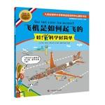 How the plane took off (European gold medal of science first series. Only shortlisted French youth ...