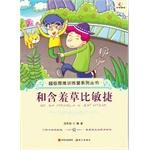 And mimosa than agile(Chinese Edition): TIAN YONG QIANG