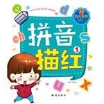 Before children learn Miaohong this. Pinyin Miaohong a(Chinese Edition): LIU YI HONG