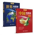 China atlas + world atlas (terrain version.: ZHONG GUO DI