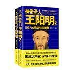 Magical sage Wang Yangming 1 + 2: WU MAN LAN