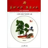 Against the four winds clean politics: party cadres Comic Reader(Chinese Edition): REN MIN WANG ...