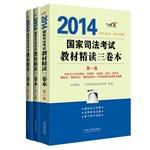 2014 National Judicial Examination Intensive three-volume textbook (closely linked to the judicial ...