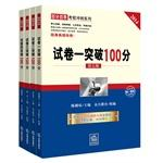 Judicial Examination in 2014 exceeded 100 points (Seventh Edition) (paper one thousand two hundred ...