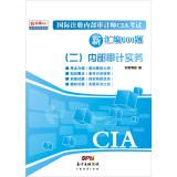 Certified Internal Auditor CIA Exam new compilation of 600 questions (two) Edition 2014(Chinese ...