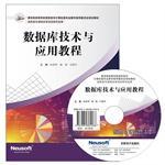 Database Technology and Application Tutorial(Chinese Edition): ZHU WEI HUA DENG ZHU