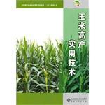 Corn yield practical techniques(Chinese Edition): LIU ZHENG ZHU