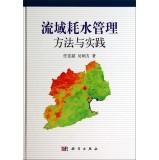 Basin Water Management Methods and Practices(Chinese Edition): REN XIAN SHAO . WU BING FANG