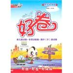 14 autumn good Makizo grade math JJ (Hebei Education Edition) on(Chinese Edition): RONG DE JI ZHU
