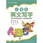 Pupils in English writing (fourth grade lower) common curriculum standards(Chinese Edition): ZHANG ...