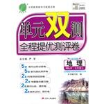 2014 Autumn) unit double measure seventh grade geography (Vol.1) PEP(Chinese Edition): XIE ZU BIAN
