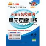 Mathematics (Arts) - (2015) Ningxia mode elite training college entrance unit topics(Chinese ...