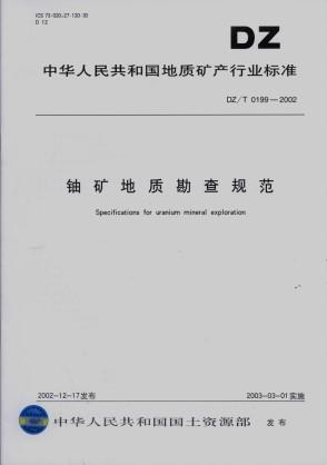 Specifications for uranium mineral Exploration(Chinese Edition): BEN SHE,YI MING