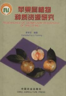 Researches of Germplasm Resources of Malus Mill(Chinese Edition): Li Yunong